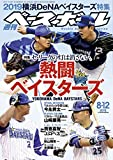 週刊ベースボール 2019年 08/12号 [雑誌]