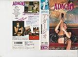 アダージオ [VHS]