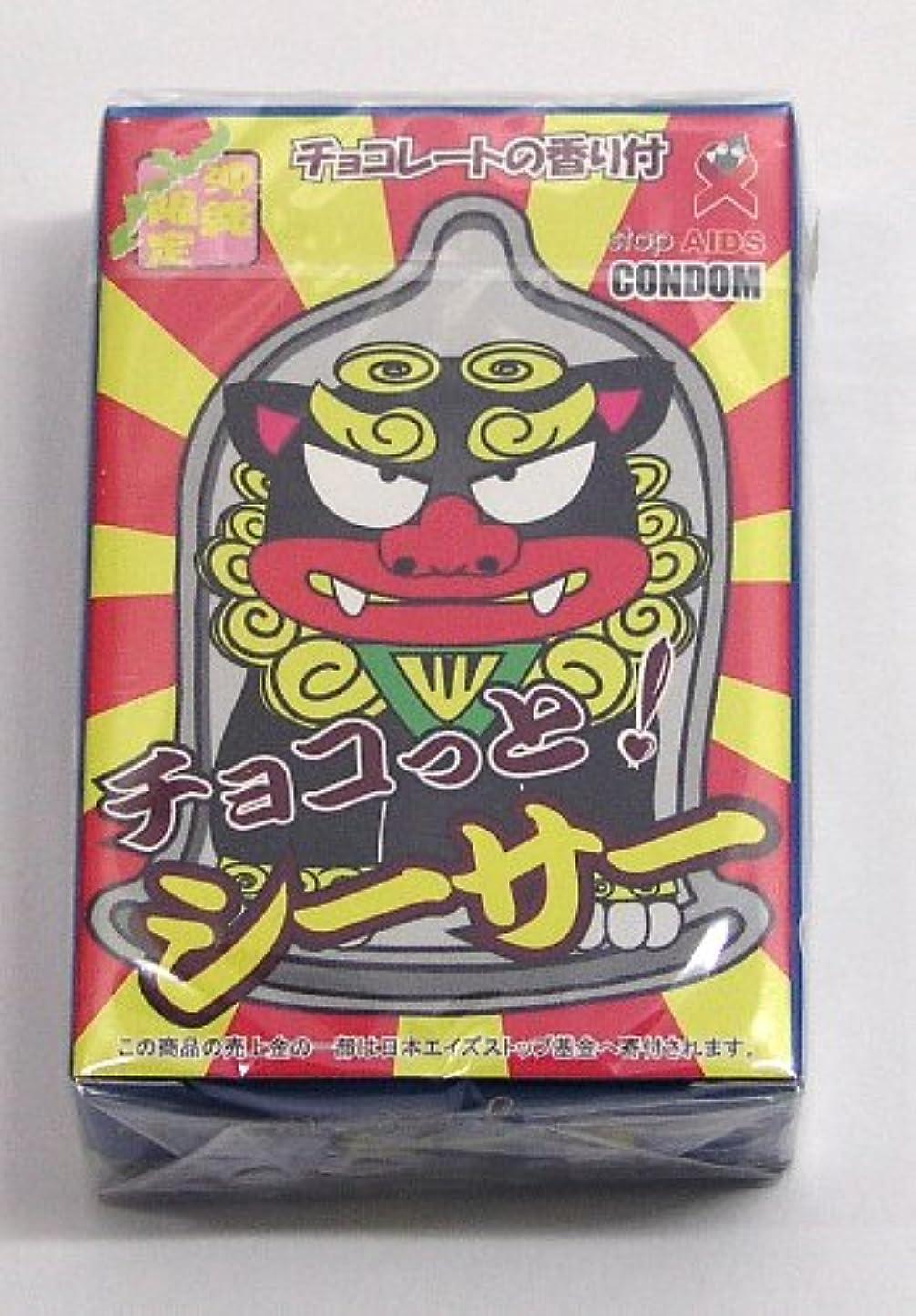放射性和憂慮すべき沖縄限定コンドーム チョコっとシーサー
