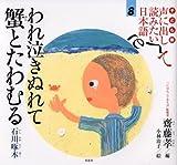 子ども版 声に出して読みたい日本語 8 われ泣きぬれて蟹とたわむる/石川啄木