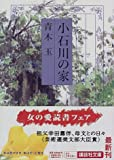 小石川の家 (講談社文庫)