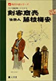 江戸切絵図にひろがる剣客商売、仕掛人・藤枝梅安 (時代小説シリーズ)