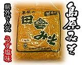 子守食品 田舎みそ うす塩 1k×10袋【同梱可】【麦味噌・島原みそ】