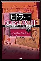 ヒトラー 死の真相[上]: KGB機密アーカイブと科学調査