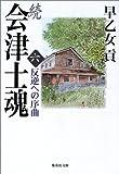 続 会津士魂〈6〉反逆への序曲 (集英社文庫)