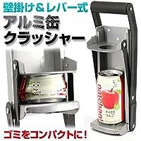 ノーブランド品 空き缶つぶし器 缶クラッシャーYGQ銀