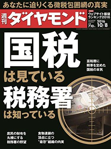 週刊ダイヤモンド 2016年 10/8 号 [雑誌] (国税は見ている 税務署は知っている)の詳細を見る