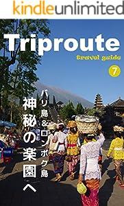 Trip Route 7巻 表紙画像