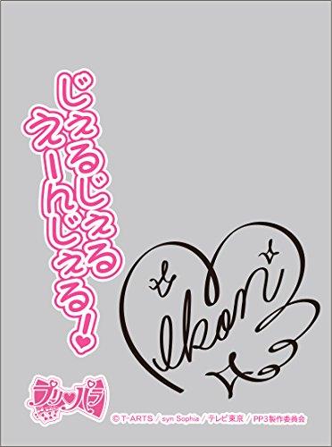 キャラクターオーバースリーブ 『プリパラ』  白玉みかん (ENO-011)の詳細を見る