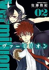 ヴァーミリオン(2) (角川コミックス・エース)