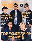warp MAGAZINE JAPAN (ワープ マガジン ジャパン) 2011年 04月号 [雑誌]