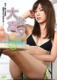 大矢真夕 Metamorphose [DVD]