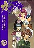 ガサラキ (4) (角川コミックス・エース)
