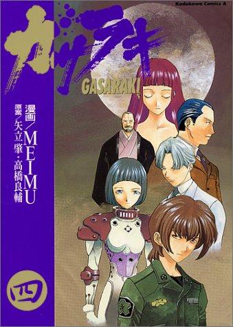 ガサラキ (4) (角川コミックス・エース)の詳細を見る
