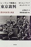 レーリンク判事の東京裁判―歴史的証言と展望
