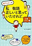 KADOKAWA/メディアファクトリー 森下 えみこ 森下えみこの 私の敬語正しいと思っていたけれど。日常&マナー編の画像