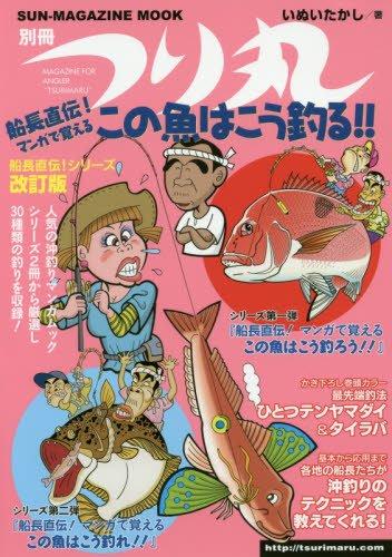 船長直伝!マンガで覚えるこの魚はこう釣る!! (SUN MAGAZINE MOOK 別冊つり丸)