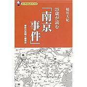 25歳が読む「南京事件」―事件の究明と論争史 (虎ノ門DOJOブックス)