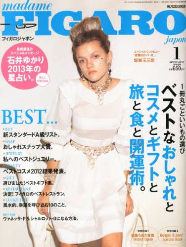 madame FIGARO japon (フィガロ ジャポン) 2013年 01月号 [雑誌]の詳細を見る