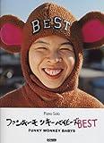 FUNKY MONKEY BABYS/ファンキーモンキーベイビーズ BEST (ピアノ・ソロ)