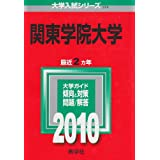 関東学院大学 [2010年版 大学入試シリーズ] (大学入試シリーズ 374)