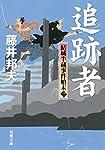 追跡者-結城半蔵事件始末(3) (双葉文庫)
