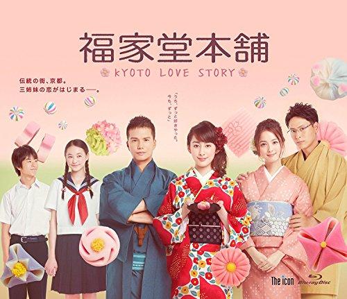 【Amazon.co.jp限定】福家堂本舗-KYOTO LOVE STORY-(Blu-ray-BOX)  通常版