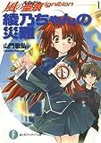 風の聖痕Ignition1 綾乃ちゃんの災難 (富士見ファンタジア文庫)