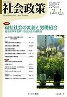 社会政策 第2巻第1号―社会政策学会誌 特集:福祉社会の変貌と労働組合