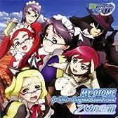 OVA「舞-乙HiMEO~S.ifl~」オリジナルサウンドトラック