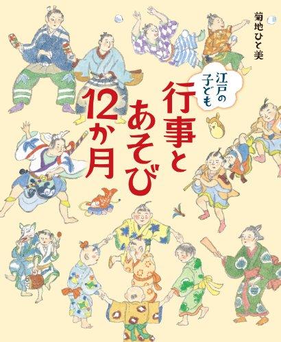 江戸の子ども 行事とあそび12か月の詳細を見る