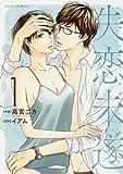 失恋未遂(1) (ジュールコミックス)