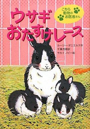 ウサギおたすけレース―こちら動物のお医者さんの詳細を見る