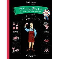 ワインは楽しい!【増補改訂版】-絵で読むワイン教本-