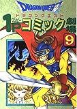 ドラゴンクエスト1Pコミック劇場 (9) (ギャグ王コミックス)