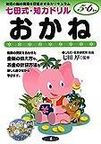 七田式・知力ドリル【5・6歳】おかね (七田式・知力ドリル5・6さい)