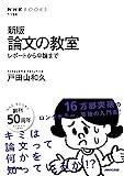 新版 論文の教室―レポートから卒論まで (NHKブックス No.1194)