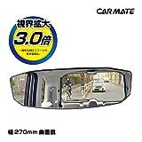 カーメイト 車用 ルームミラー オクタゴンシリーズ 超ワイド 1400SR曲面鏡 高反射鏡 270mm M46