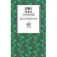 ヤマケイ新書 刃物と日本人 ナイフが育む生きる力