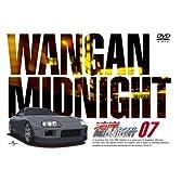 湾岸ミッドナイト 07 [DVD]