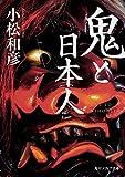 「鬼と日本人 (角川ソフィア文庫)」販売ページヘ