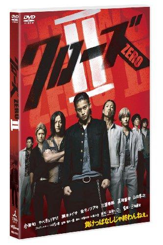 クローズZERO II スタンダード・エディション [DVD]