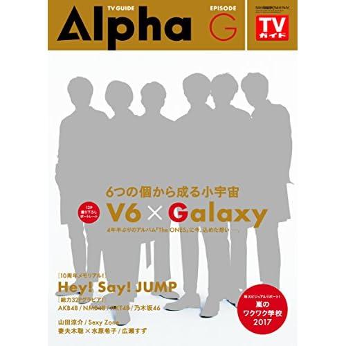 TVガイドAlpha EPISODE G