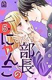 部長のにゃんこ(5) (姉フレンドコミックス)