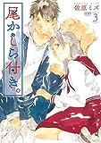尾かしら付き。 3巻 (ゼノンコミックス)