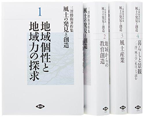 風土の発見と創造(全4巻)―三澤勝衛著作集の詳細を見る