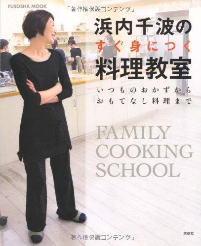 浜内千波のすぐ身につく料理教室―いつものおかずからおもてなし料理まで (扶桑社ムック)の詳細を見る