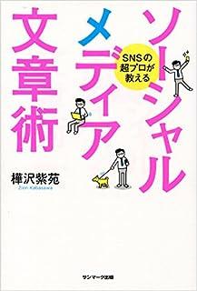SNSの超プロが教える ソーシャルメディア文章術 樺沢紫苑 著 【ブックレビュー】