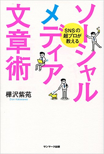 SNSの超プロが教える ソーシャルメディア文章術の詳細を見る
