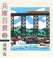 兵庫百景 2 (のじぎく文庫)